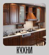 Производство мебели. Кухни.